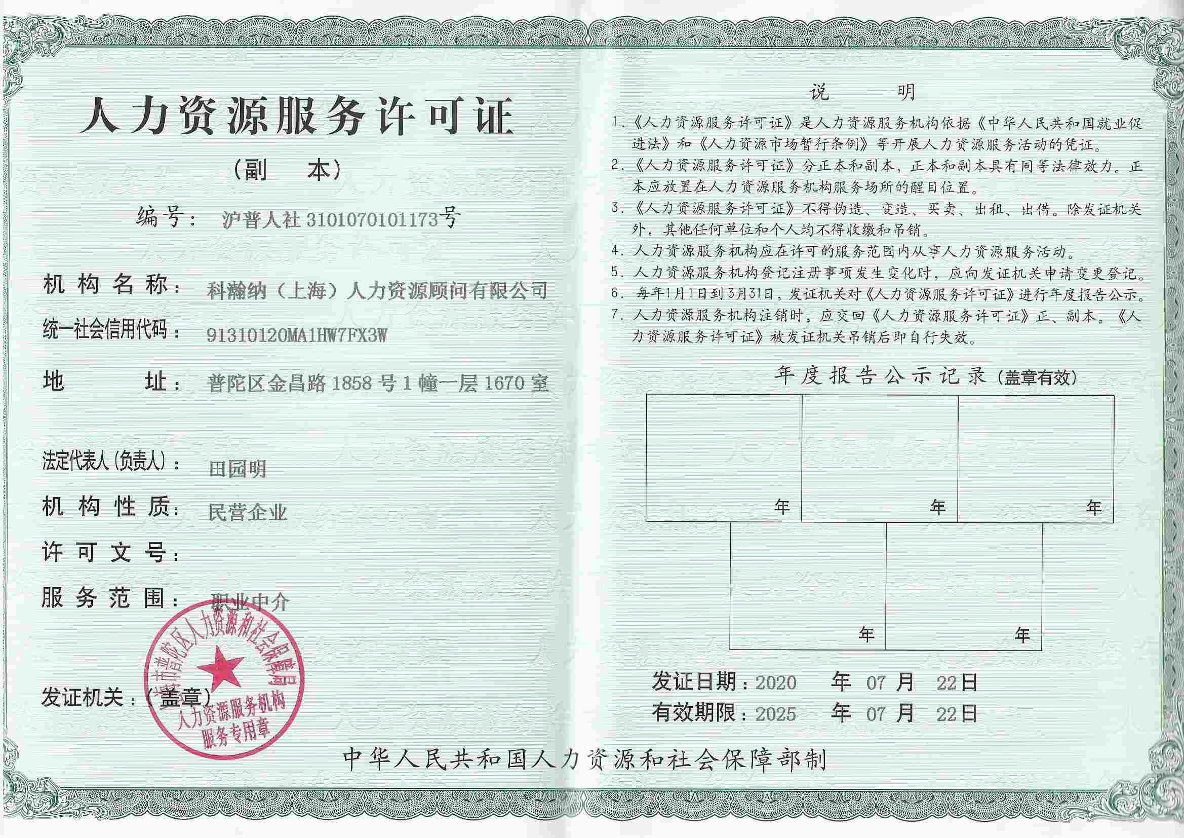 科瀚纳猎头-上海公司人力资源许可证