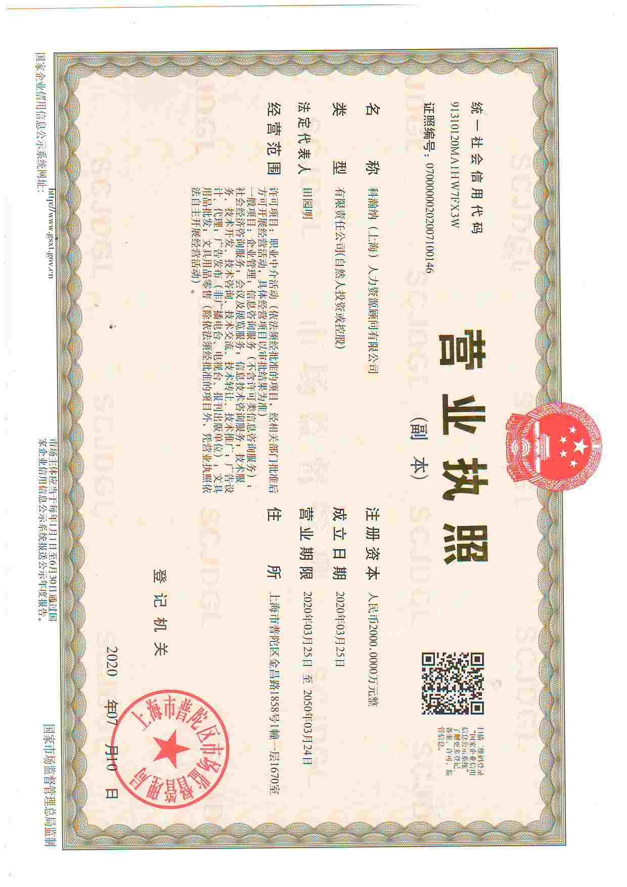 科瀚纳猎头-上海公司营业执照